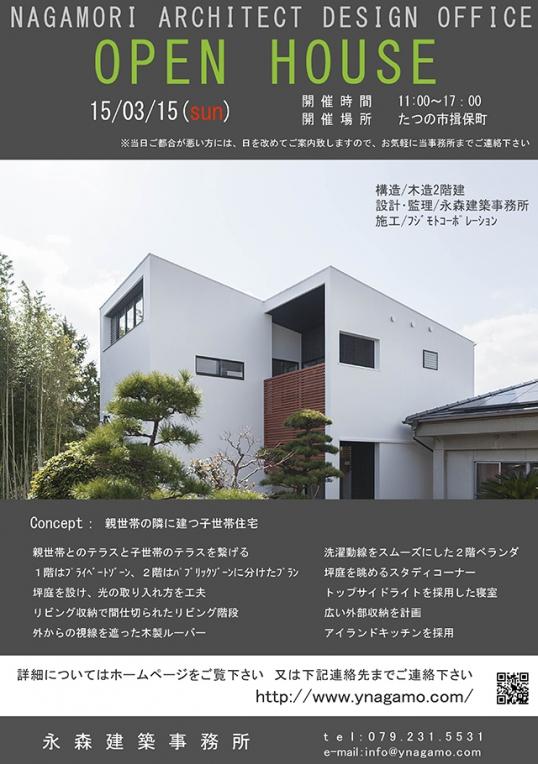 オープンハウス:「親世帯の隣に建つ子世帯住宅」を開催いたします。