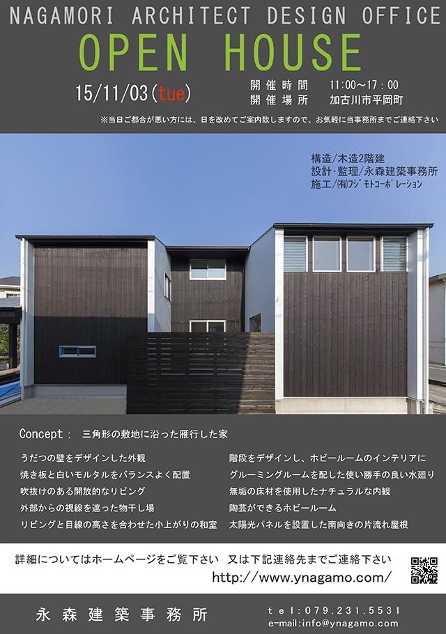 オープンハウス:「三角形の敷地に沿った雁行した家」を開催いたします。