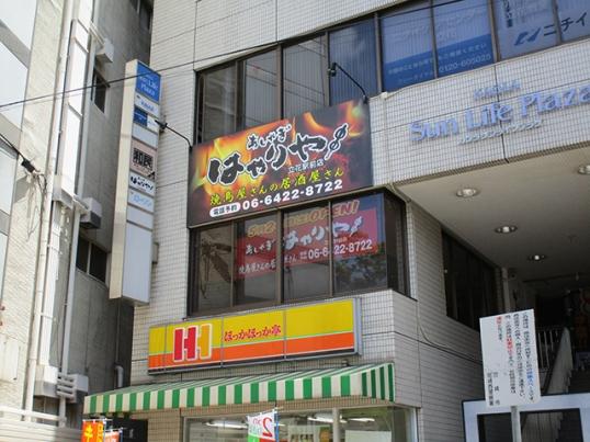 炭火焼鳥&居酒屋『あしゃぎ はやりや 立花駅前店』 2