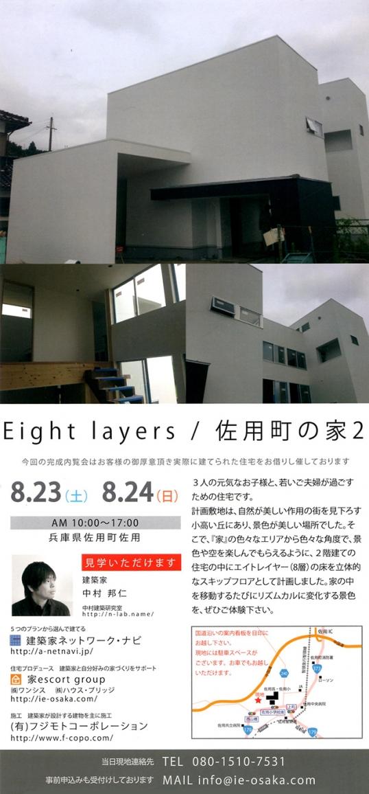 オープンハウス:「兵庫県佐用町の家2/Eight layers」を開催いたします。