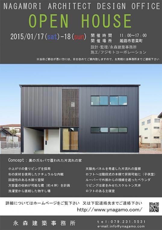 オープンハウス:「黒のガルバで覆われた片流れの家」