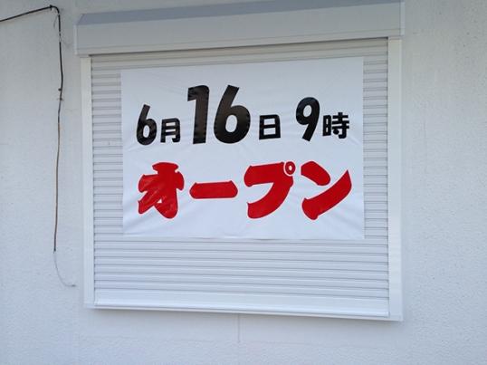 お弁当屋さんが6月16日9時にオープンします!2