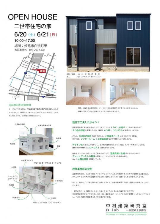 オープンハウス:「二世帯住宅の家」を開催いたします。1