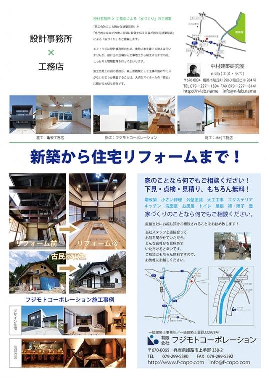 オープンハウス:「二世帯住宅の家」を開催いたします。2