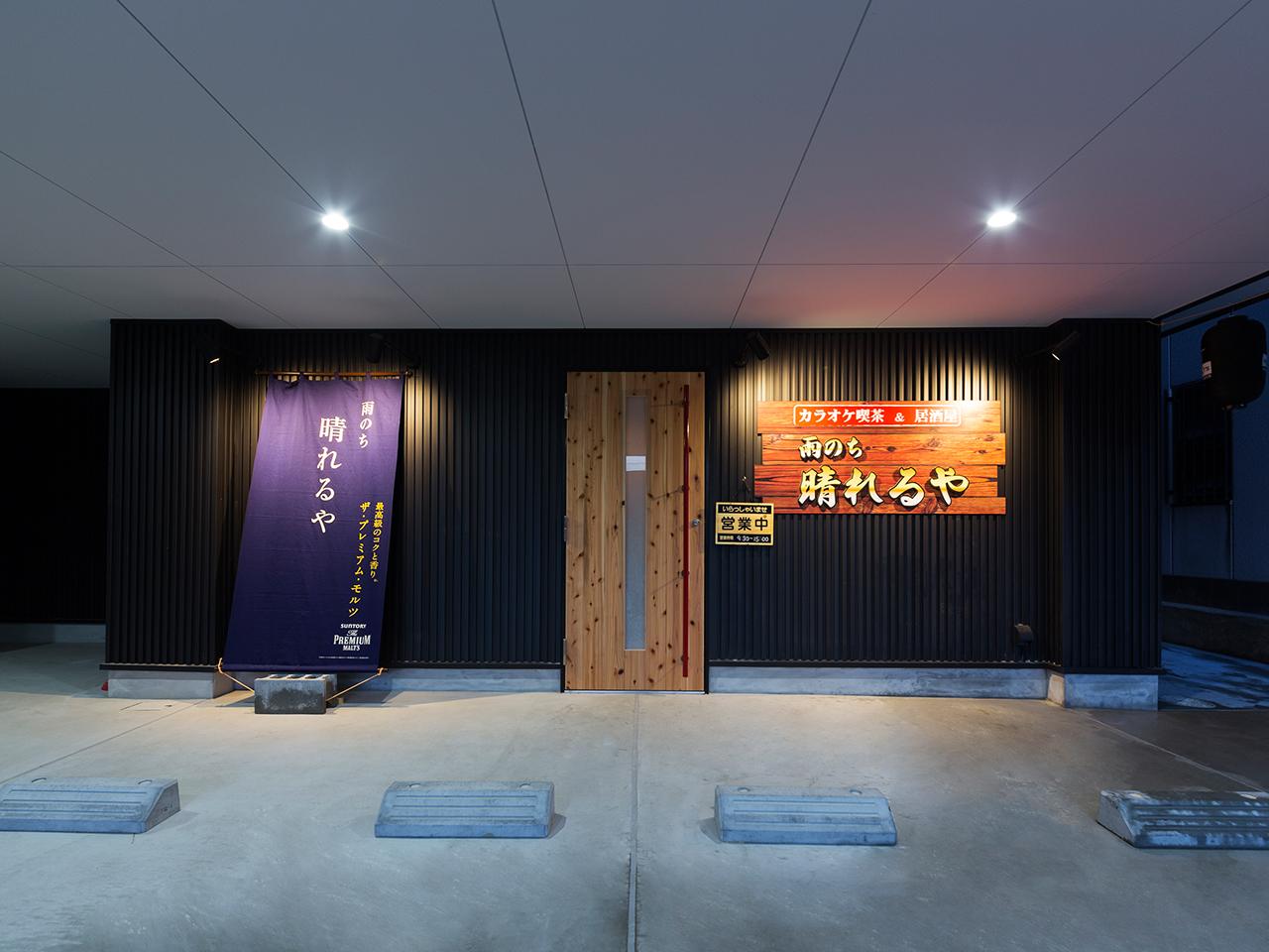 カラオケ居酒屋、『雨のち晴れるや』1