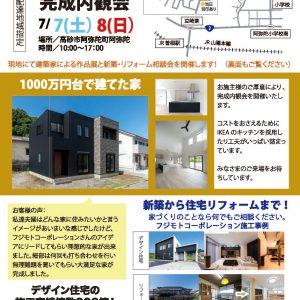 オープンハウスのお知らせ!1