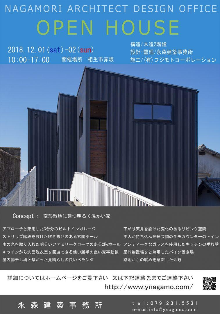 オープンハウス「変形敷地に建つ明るく温かい家」を開催中