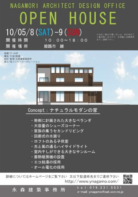 オープンハウス:「ナチュラルモダンの家」開催します。