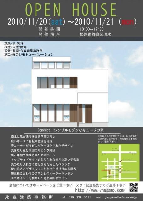 オープンハウス:「 シンプルモダンなキューブの家」を開催