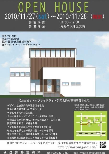 オープンハウス:「トップサイドライトが印象的な事務所付き住宅」を開催