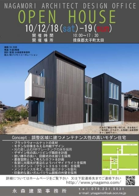 オープンハウス:「調整区域に建つメンテナンス性の高いモダン住宅」を開催