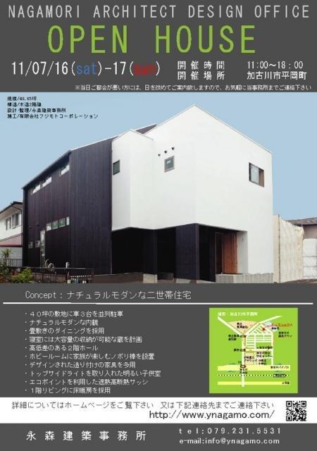 オープンハウス:「ナチュラルモダンな二世帯住宅」を開催