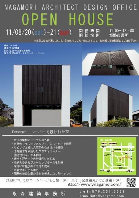 openhouseposter2011082021