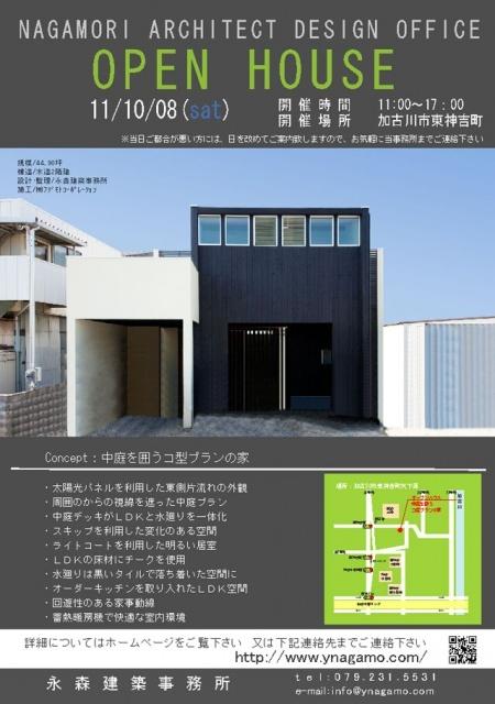 オープンハウス:「中庭を囲うコ型プランの家」を開催