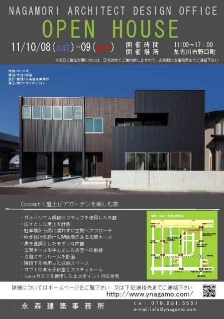 オープンハウス:「屋上ビアガーデンを楽しむ家」を開催