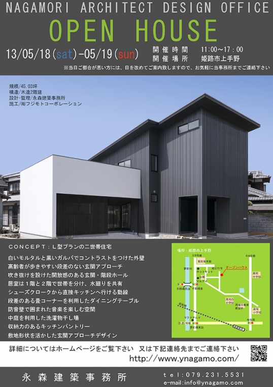 L型プランの二世帯住宅