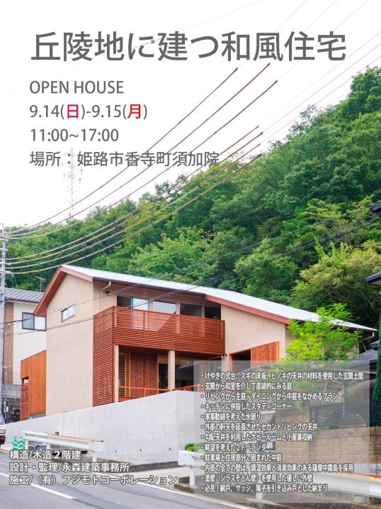 オープンハウス:「丘陵地に建つ和風住宅」を開催いたします。